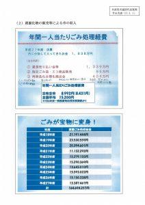 【質問資料】 170301代表質問(竹永)7